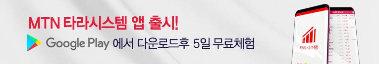 MTN 타라시스템 앱출시! 구글플레이에서 다운로드 후 5일 무료체험