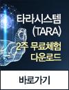 타라시스템(TARA) 2주 무료체험 다운로드 바로가기