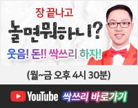 장끝나고 놀면뭐하니? 웃음! 돈!! 싹쓰리 하자! (월~금 오후 4시 30분) 유튜브 싹쓰리 바로가기