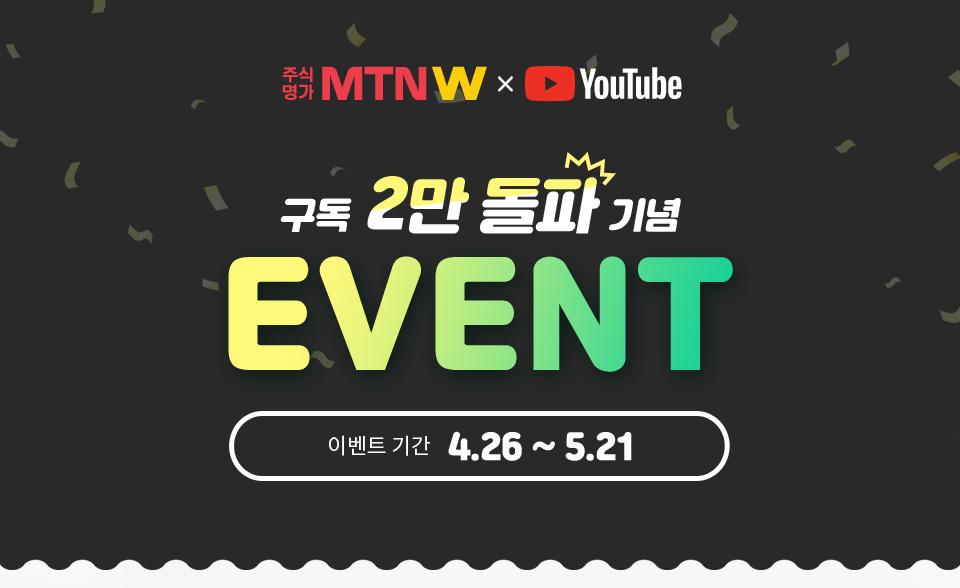 주식명가 MTNW x Youtube. 구독 2만 돌파 기념 EVENT. 이벤트 기간 4.26~5.21