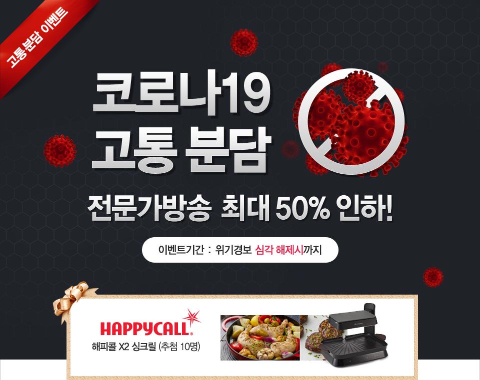 코로나19 고통분담 전문가방송 최대 50% 인하! 이벤트기간 : 위기경보 심각 해제시까지