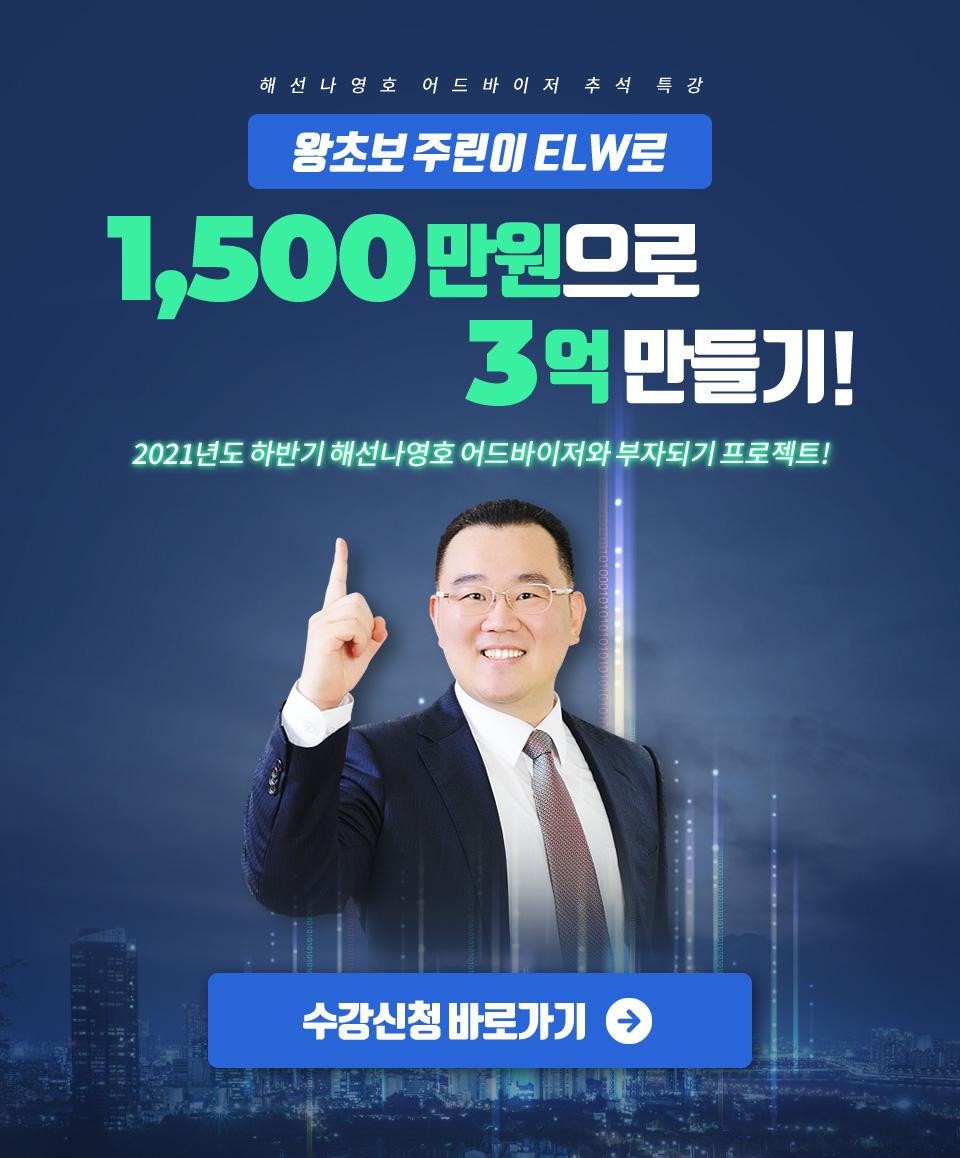해선나영호 어드바이저 추석 특강 / 왕초보 주린이 ELW로 1,500만원으로 3억 만들기!