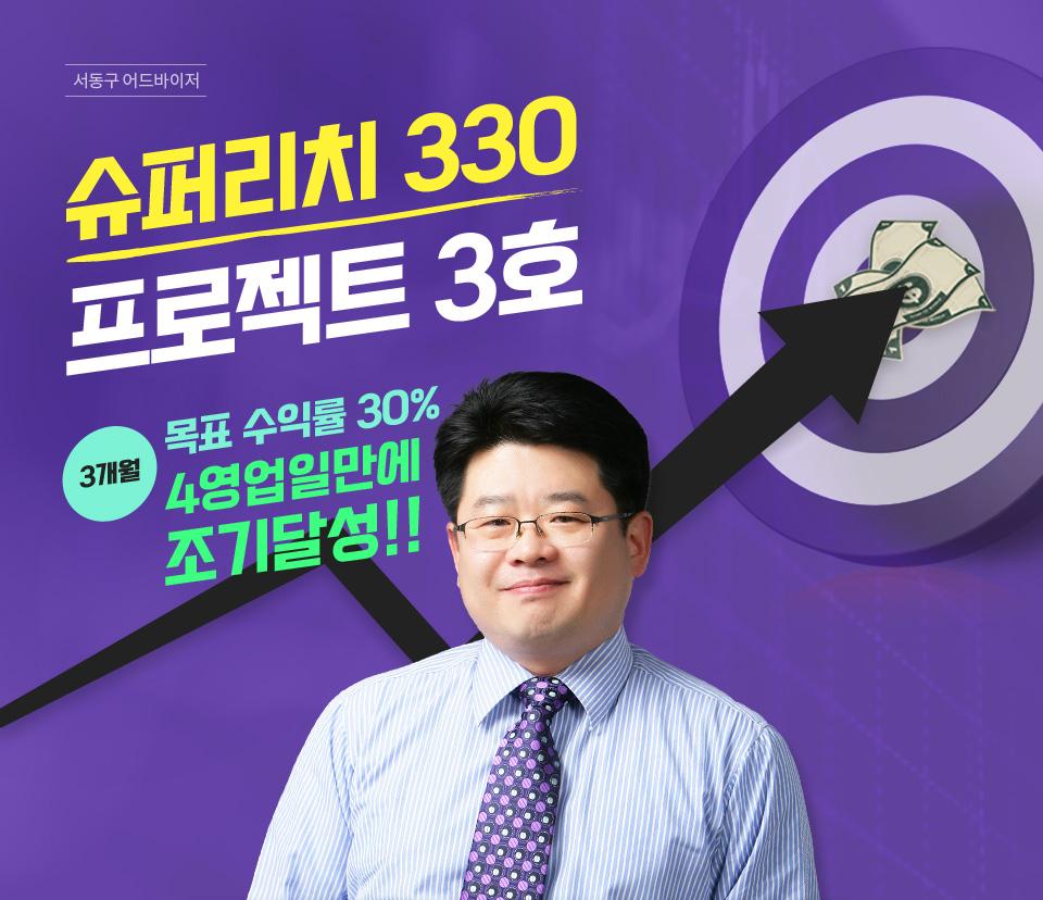 슈퍼리치 330 프로젝트 3호. 3개월-목표 수익률 30% 4영업일만에 조기달성!!