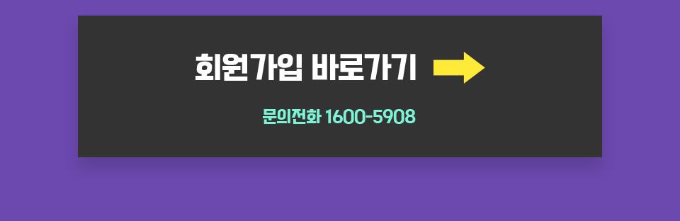 회원가입 바로가기 문의전화 1600-5908