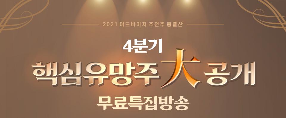 2021 어드바이저 추천주 총결산 / 4분기 핵심유망주 大공개 무료특집방송 / 기간 : 10월 7일(목) ~ 10월 22일(금)