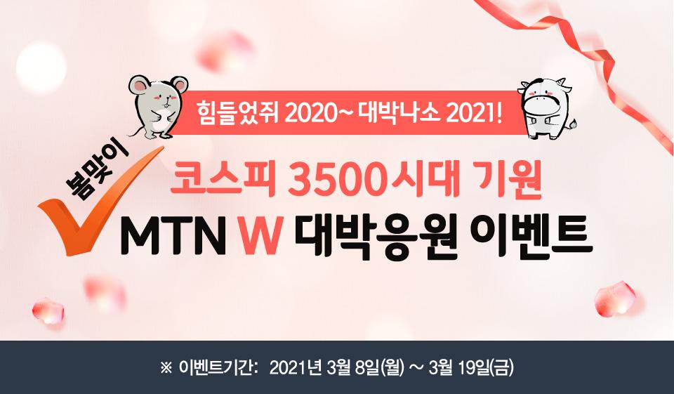 힘들었쥐2020~대박나소2021! 코스피 3500시대 기원 봄맞이 MTN W 대박응원 이벤트