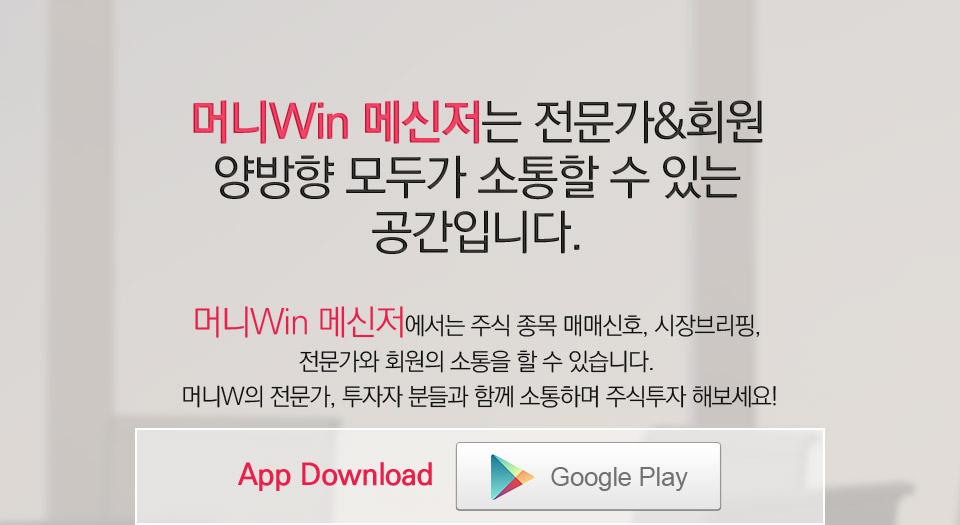 머니Win 메신저는 전문가&회원 양방향 모두가 소통할 수 있는 공간입니다.