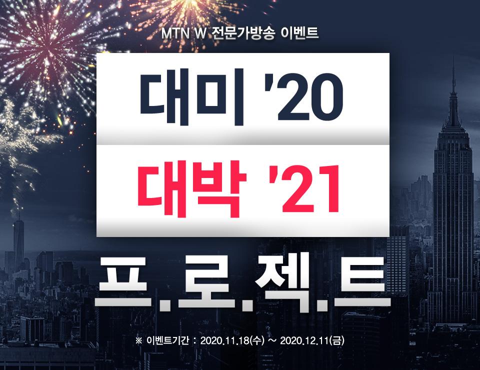MTN W 전문가방송 이벤트. 대미 20 대박 21 프로젝트. 이벤트기간 2020년 11월 18월(수)부터 12월 11일(금)까지