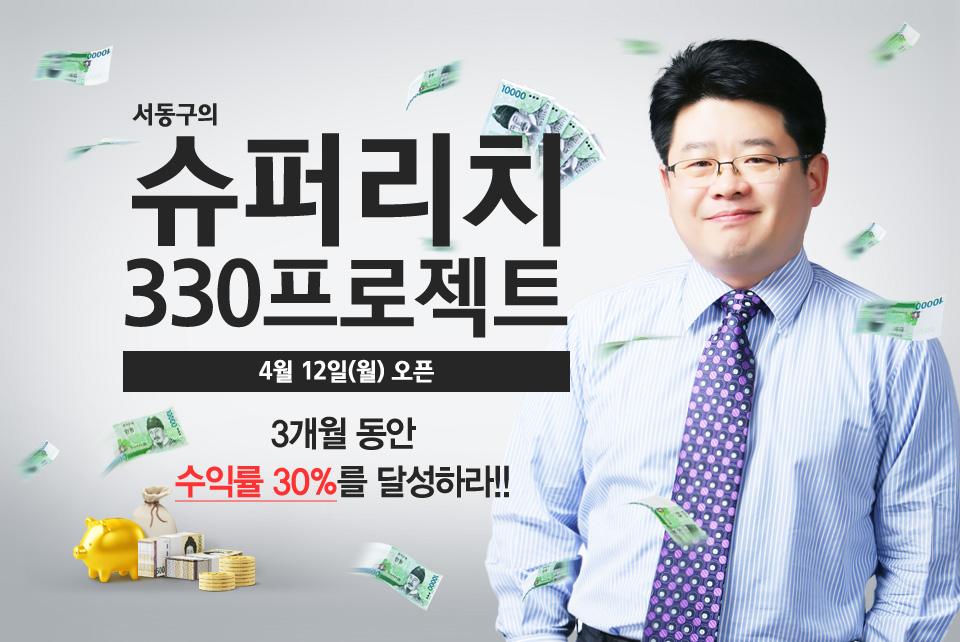 서동구의 슈퍼리치 330프로젝트. 3개월 동안 수익률 30%를 달성하라!