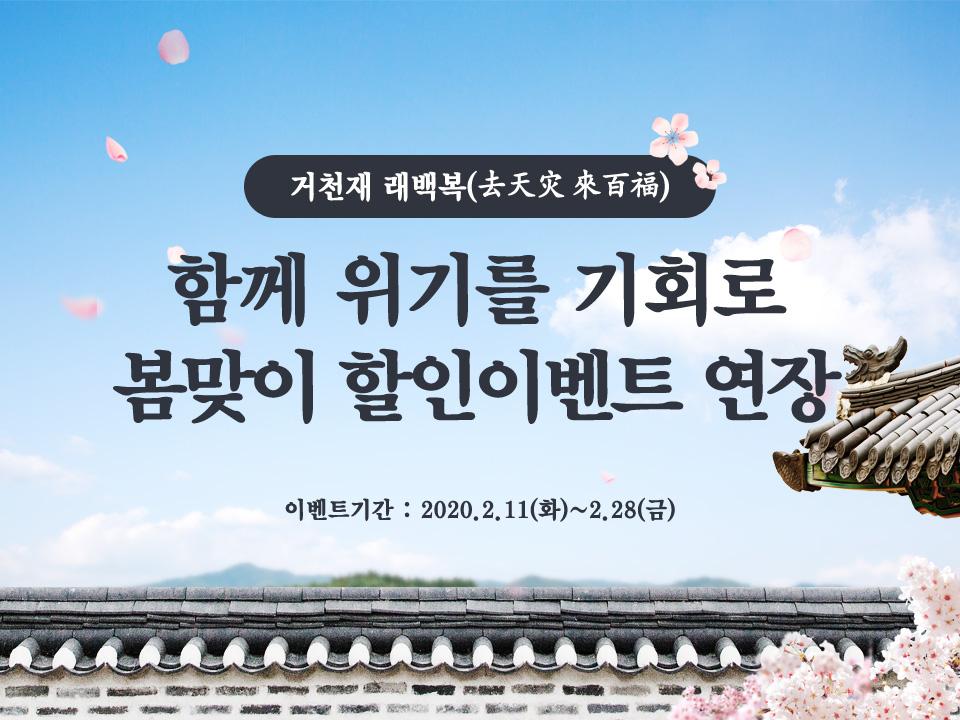 거천재 래백복 함께 위기를 기회로 봄맞이 할인이벤트 연장