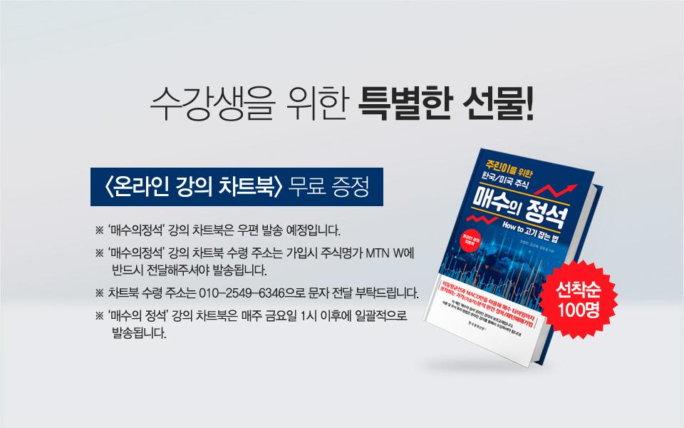수강생을 위한 특별한 선물! 온라인 강의 차트북 무료 증정(선착순100명)