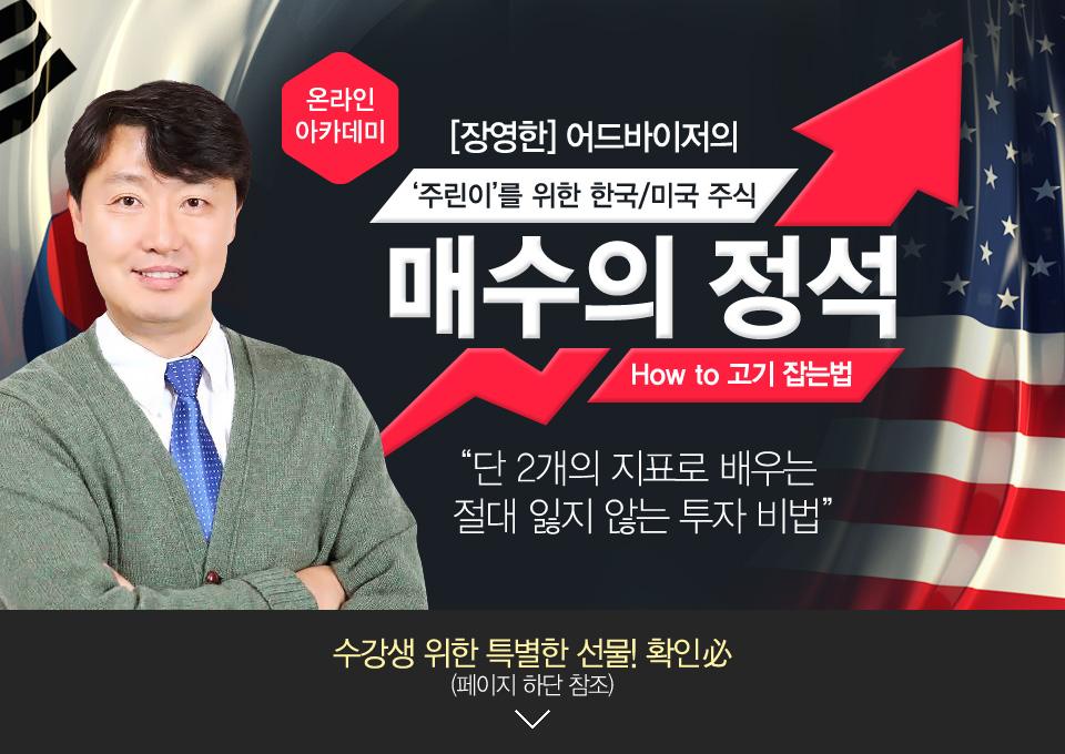 온라인아카데미 장영한 어드바이저의 주린이를 위한 한국/미국주식 매수의 정석. How to 고기잡는법. 단 2개의 지표로 배우는 절대 잃지 않는 투자 비법