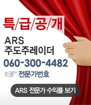 특급공개 ARS 주도주레이더 060-300-4482 ARS 전문가 수익률보기