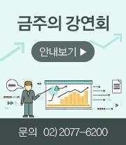금주의 강연회 안내보기 문의 02-2077-6200