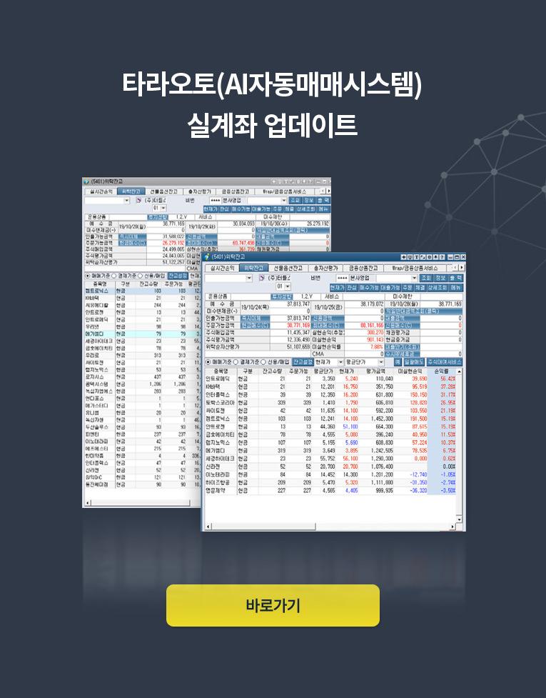 타라오토(AI자동매매시스템) 실계좌 업데이트 바로가기