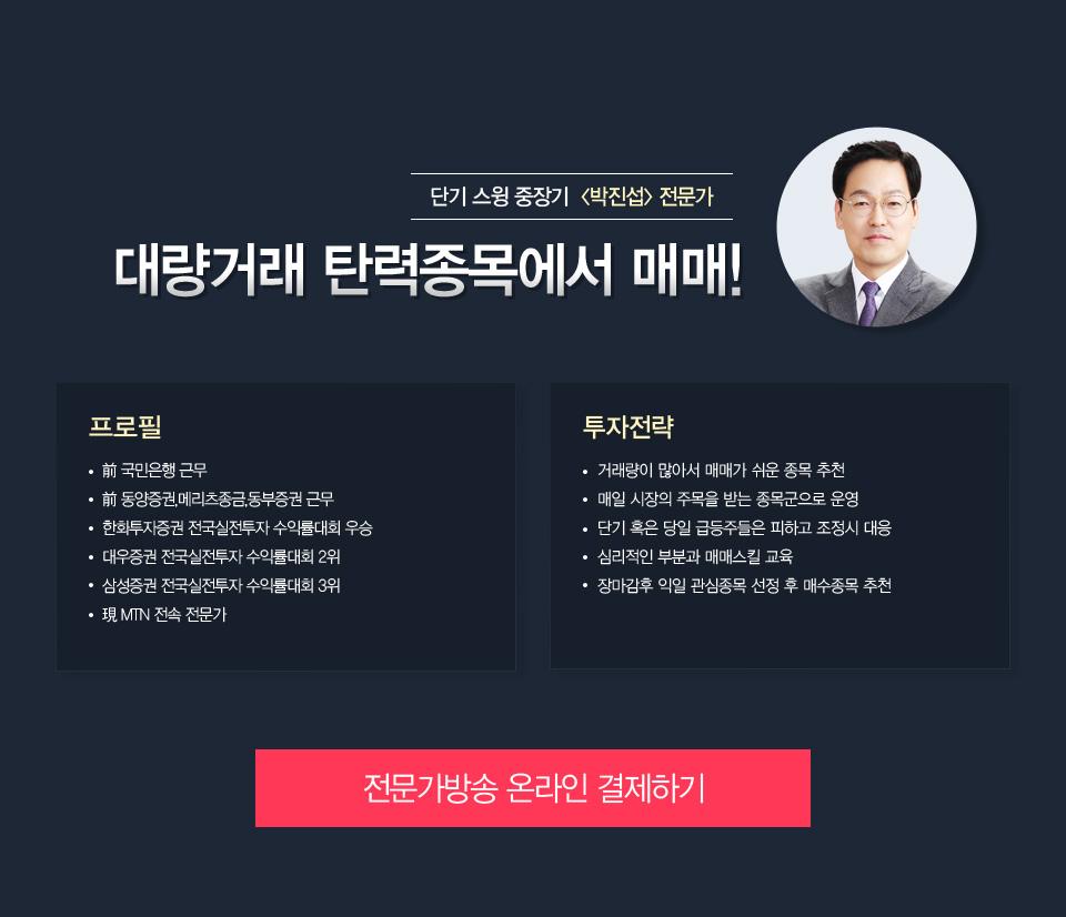 박진섭대표 프로필