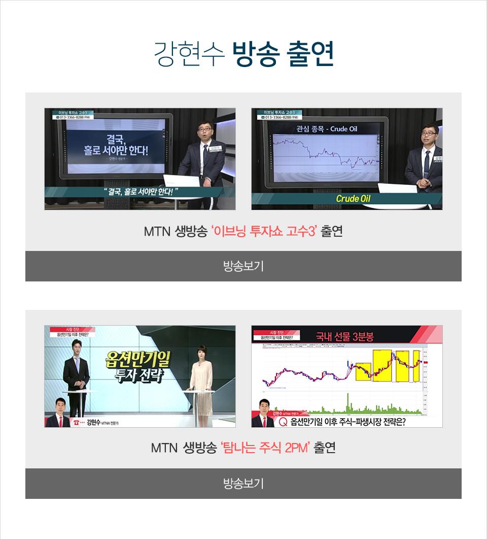 강현수 방송 출연