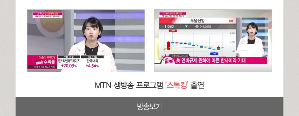 MTN 생방송 프로그램 스톡킹 출연