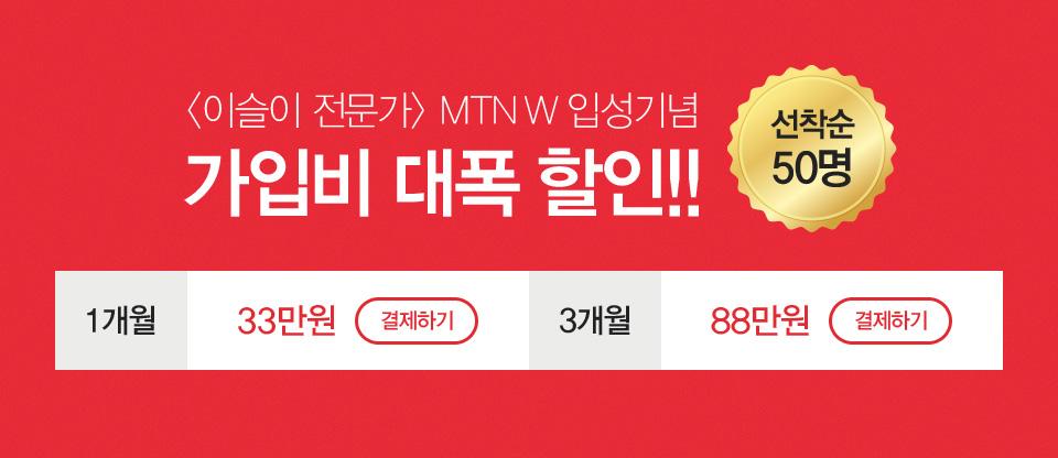이슬이 전문가 MTN W 입성기념 가입비 대폭 할인! 1개월 33만원, 3개월 88만원 선착순 50명
