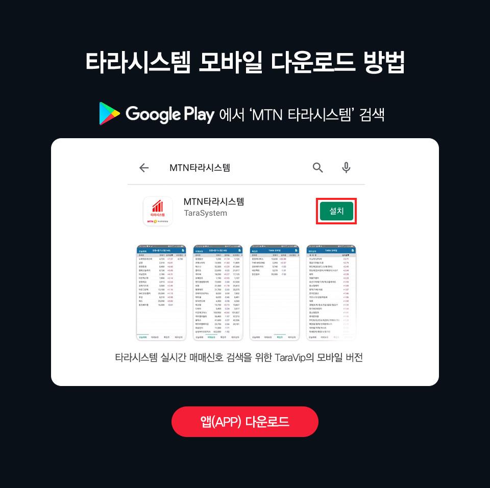타라시스템 모바일 다운로드 방법 플레이스토어에서 MTN 타라스시템 검색