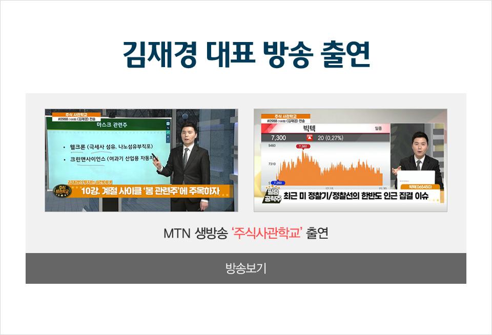 김재경대표 방송출연