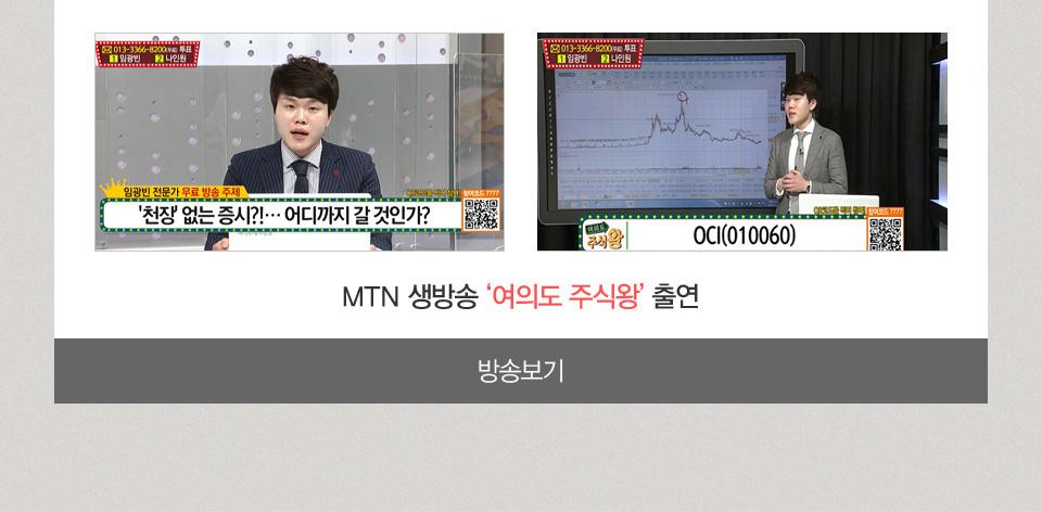 임광빈대표 방송출연
