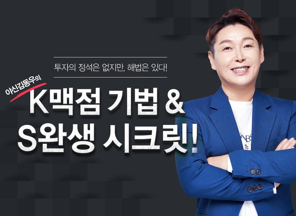 투자의 정석은 없지만, 해법은 있다! 야신김동우 전문가의 K맥점 기법 & S완생 시크릿!