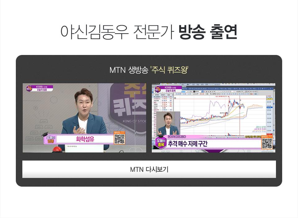 야신김동우 전문가 방송 출연. MTN 생방송 주식 퀴즈왕