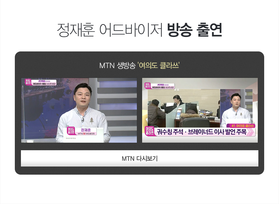 정재훈 어드바이저 방송 출연