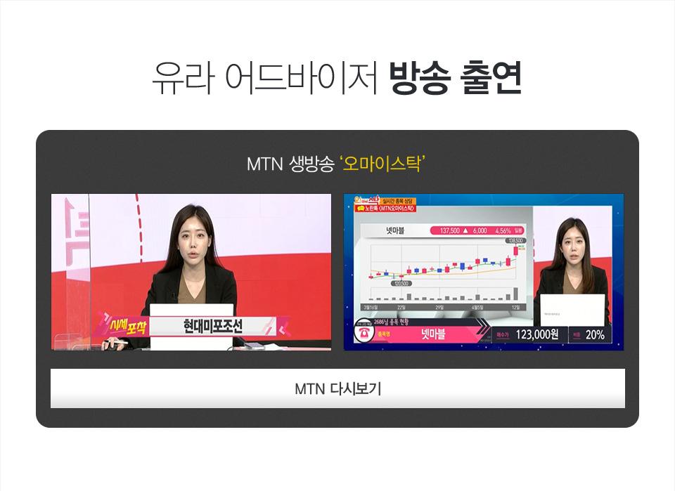 유라 어드바이저 방송출연. MTN 생방송 '오마이스탁'