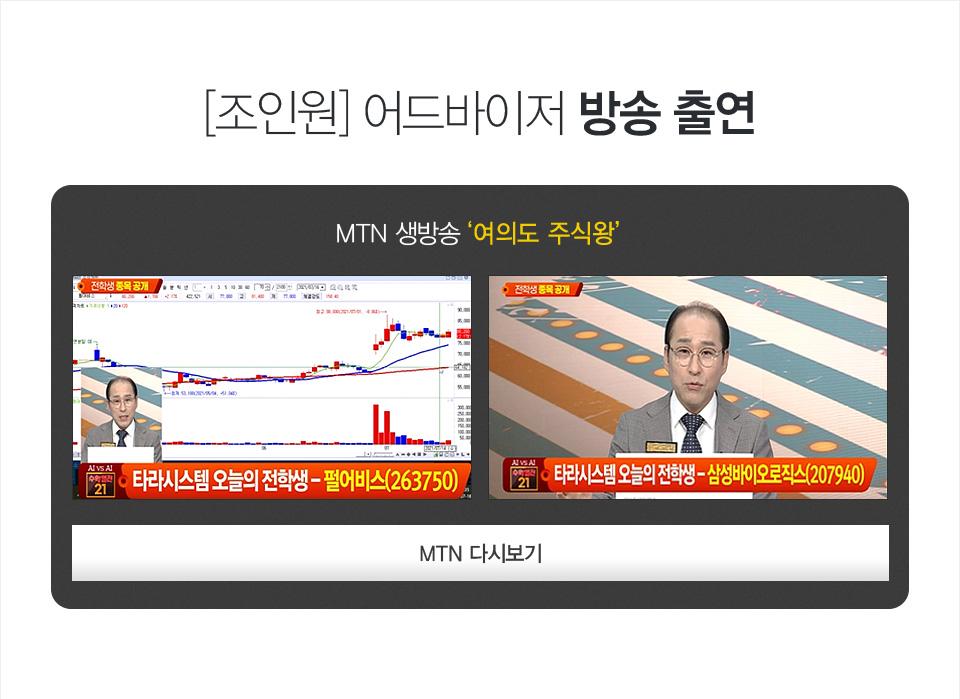 조인원 어드바이저 방송 출연