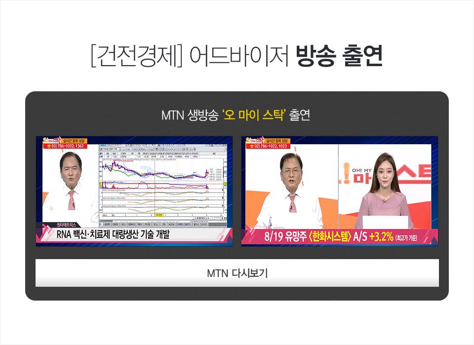 [건전경제] 어드바이저 방송 출연 / MTN 생방송 '오 마이 스탁' 출연
