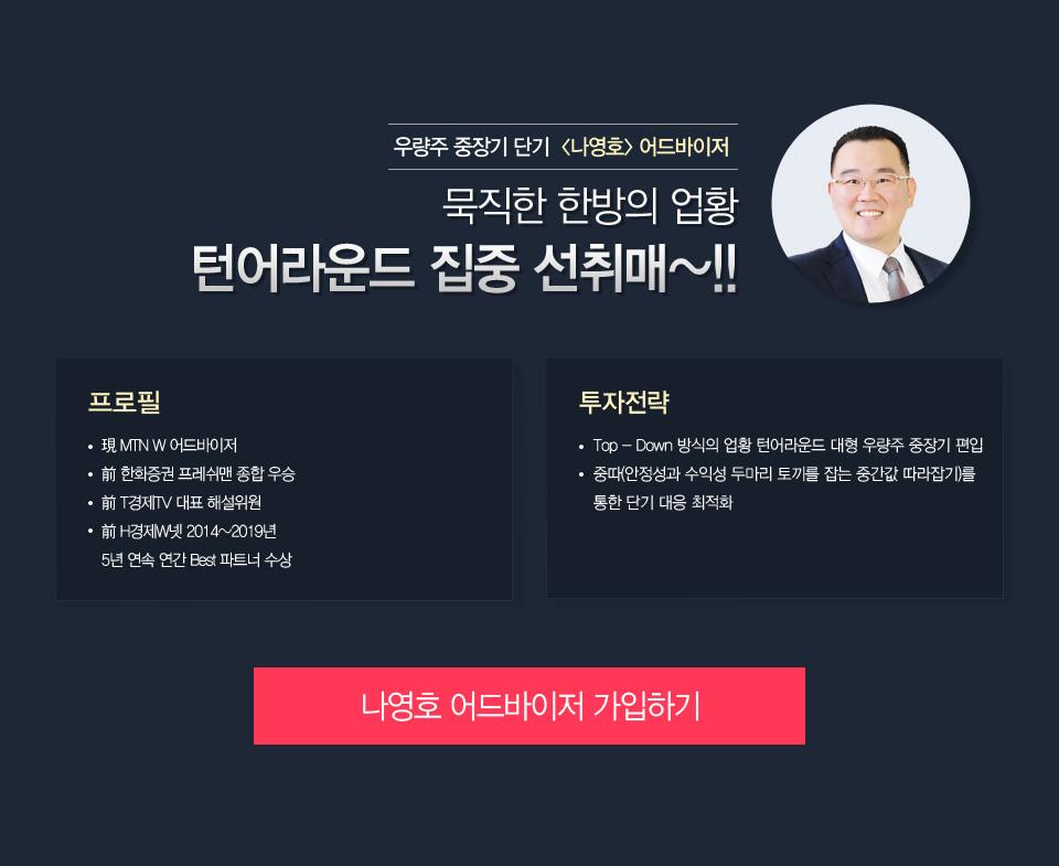 해선 나영호 묵직한 한방의 업황 턴어라운드 집중 선취매~!!