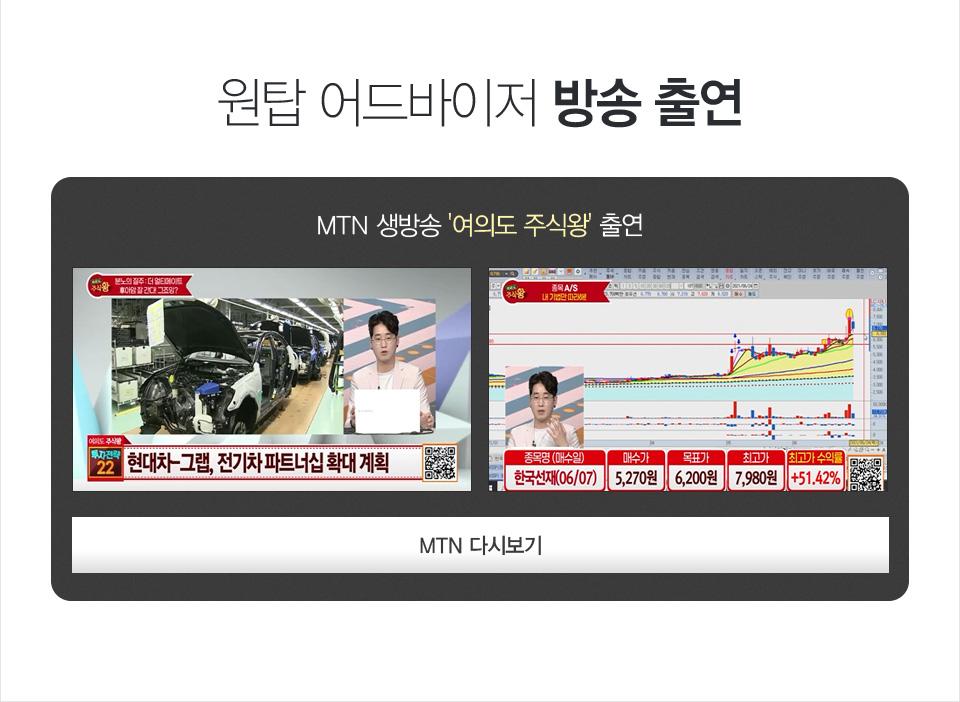 원탑 어드바이저 방송 출연