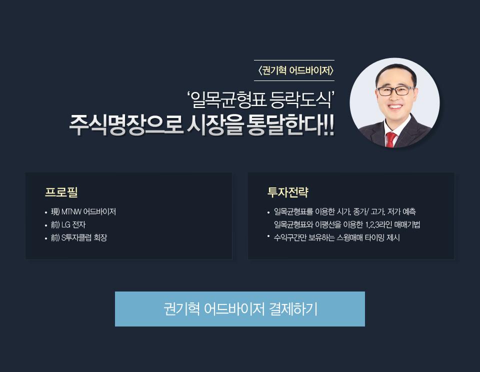 권기혁 프로필