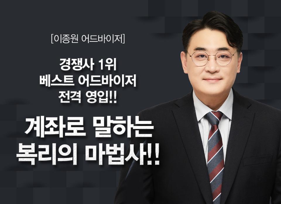 [이종원 어드바이저] 경쟁사 1위 베스트 어드바이저 전격 영입!! 계좌로 말하는 복리의 마법사!!