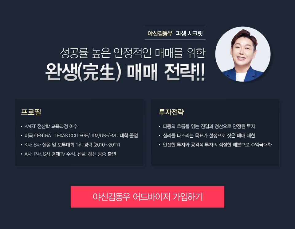 야신김동우 파생 시크릿 - 성공률 높은 안정적인 매매를 위한 완생 매매 전략!