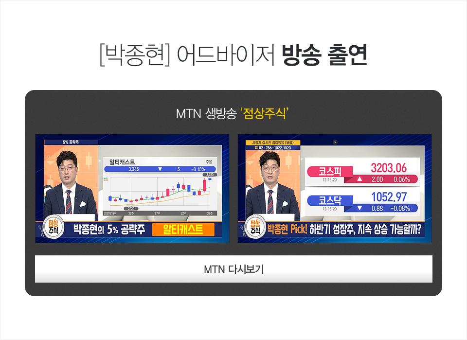 [박종현] 어드바이저 방송 출연 MTN 생방송 '점상주식'