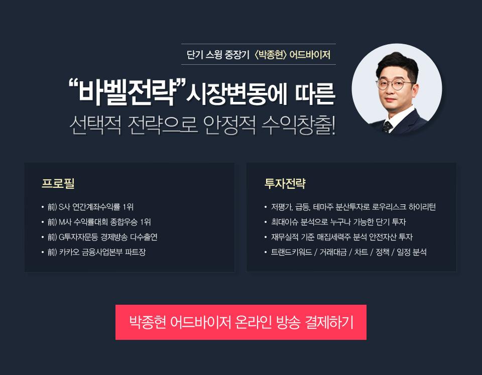 단기 스윙 중장기 박종현 어드바이저